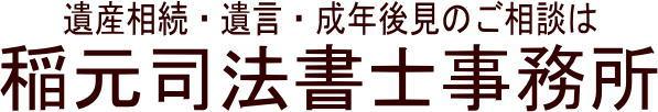 稲元司法書士事務所