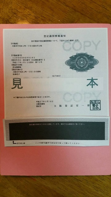 登記識別情報とA4ファイル