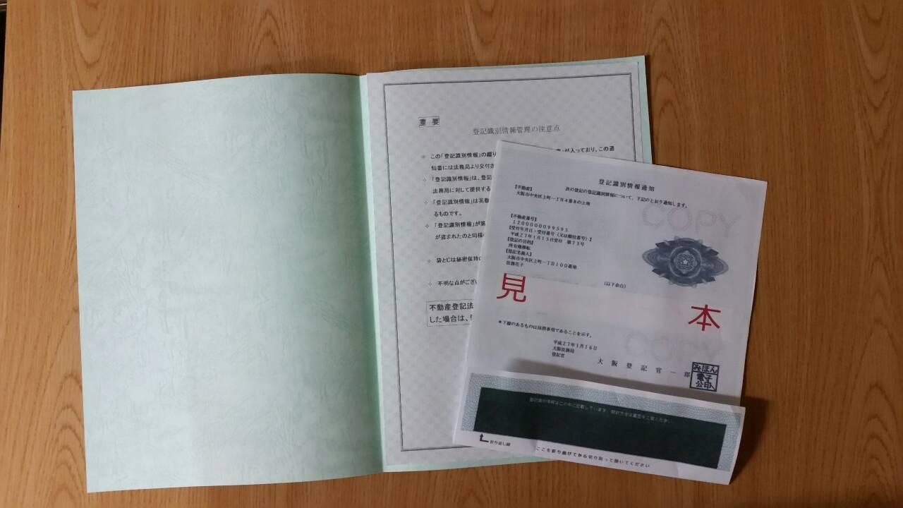 新登記識別情報とその他の書類